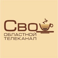 Региональный телеканал «Свой»