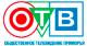 Региональный телеканал «ОТВ»