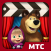 Маша и медведь для МТС