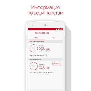 мой мтс скачать приложение бесплатно на телефон Nokia - фото 2