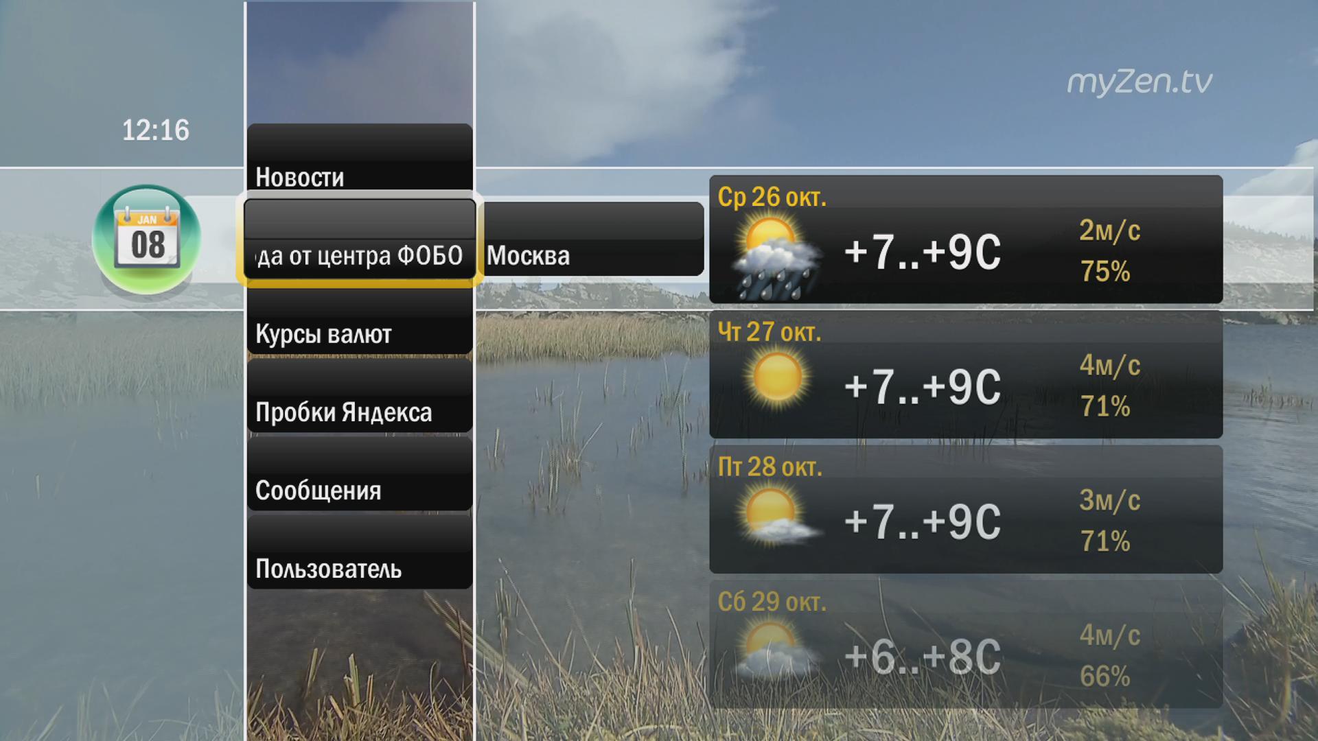 Г гуково погода на 3 дня