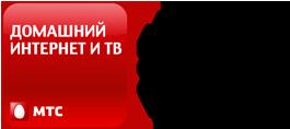 Домашний Интернет и ТВ Московская область