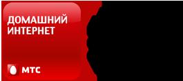 Домашний Интернет Московская Область