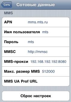Настройки ммс мтс для iphone 6 ios