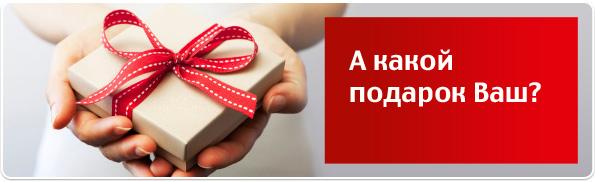 Дарите подарки родным и близким вместе с МТС Бонус!