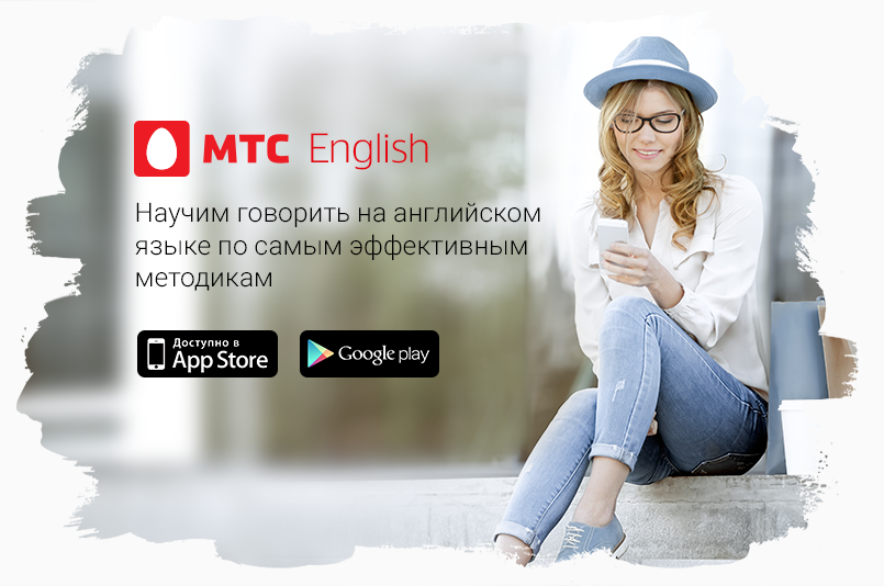 МТС English