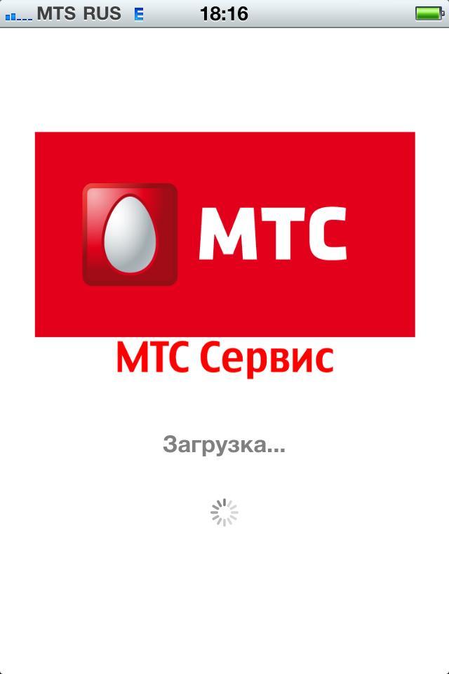 мтс сервис скачать