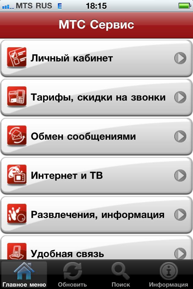 мтс сервис приложение скачать