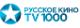 Логотип канала Русское Кино TV 1000
