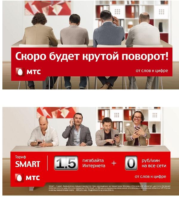 мтс руководство контакты москва - фото 9