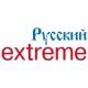 Логотип канала Русский Extreme
