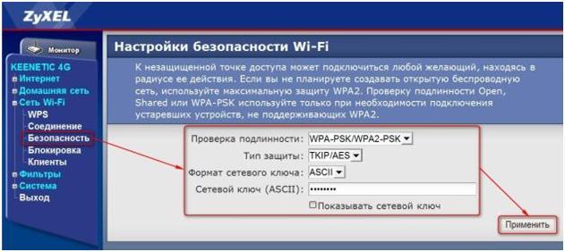 Как взломать ключ wpa2 Взлом wi-fi WPA ключа - ElektronnyeSi.