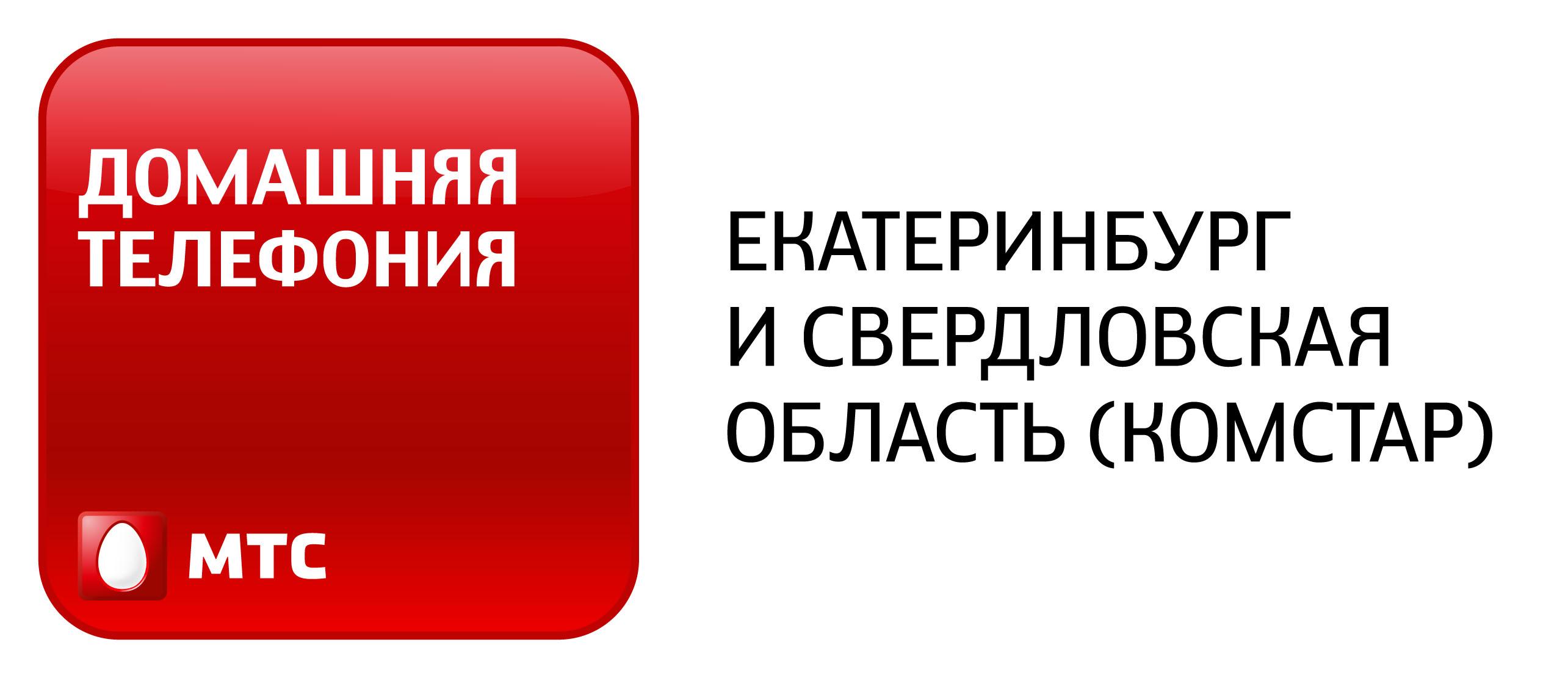 Домашняя телефония Екатерибург и Свердловская область