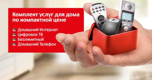 Домашний телефон МТС