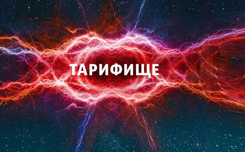 Как узнать какой у меня тариф на мтс россия