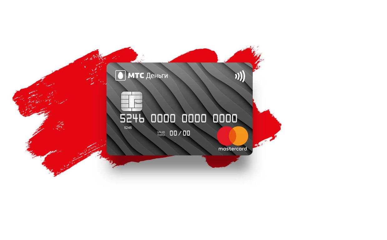 как взять кредитную карту мтс
