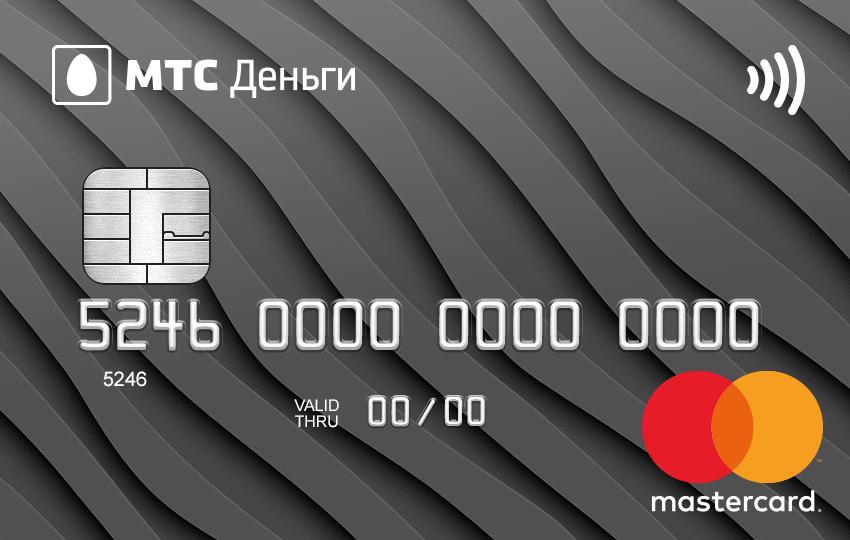Получить кредитный лимит на карту мтс кэшбэк