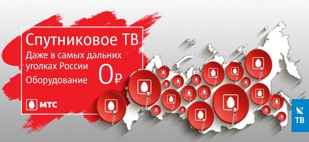 мтс интернет для дачи свердловская область