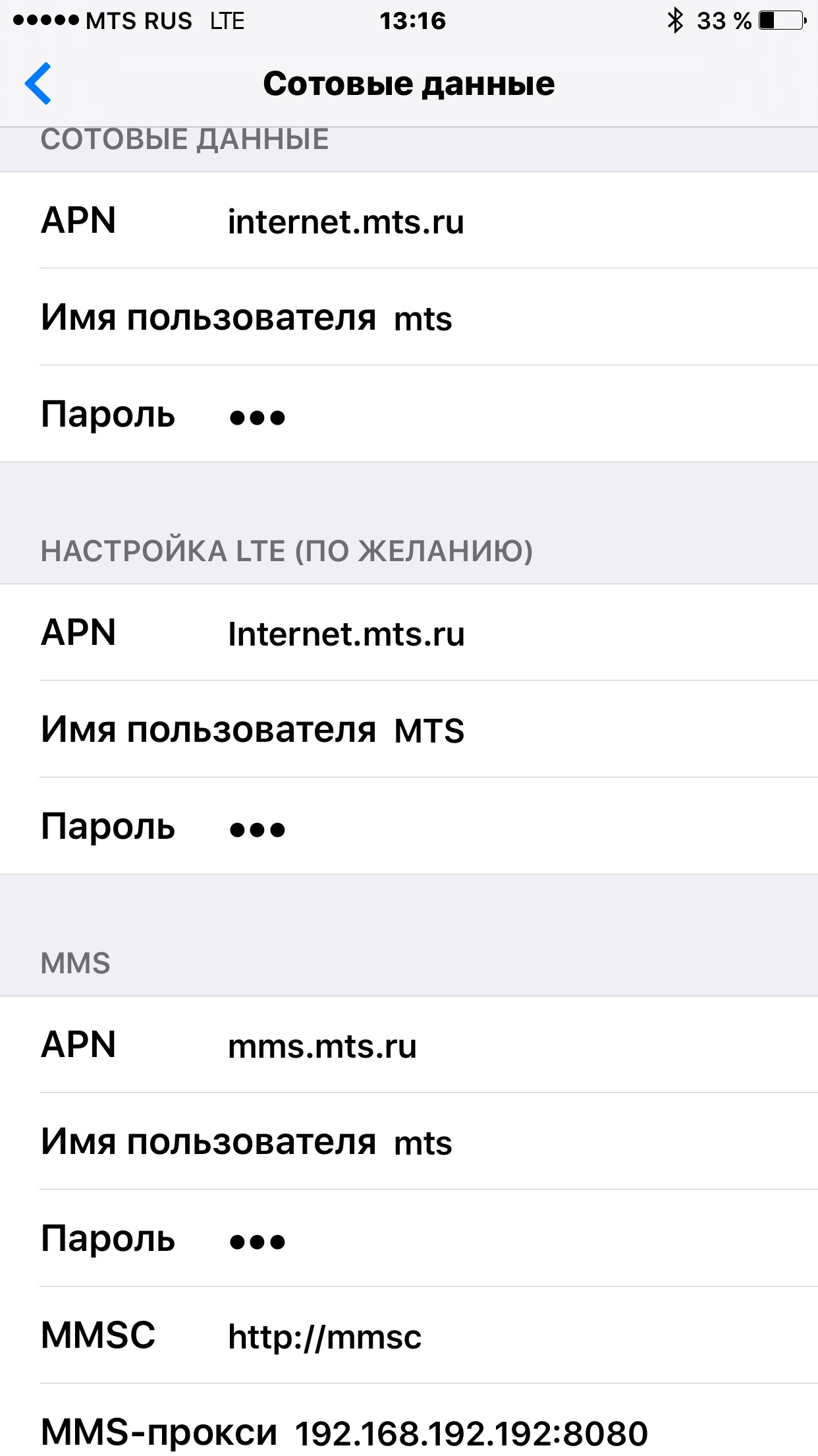 7bea010e30509 APN: internet.mts.ru. Имя пользователя: mts. Пароль: mts. Настройка ...