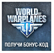 word_of_warplanes